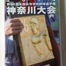 【新品未開封】高校野球神奈川大会2014年DVD(2枚組)