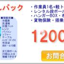 単身の引越し安い8640円~ - 墨田区