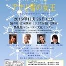 アナ雪コンサート in 松阪♪