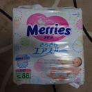 【新品未開封】メリーズ テープSサイズ