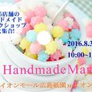 handmade marché