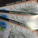 ノーザンホースパーク無料券3枚セット