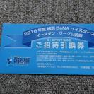 横浜DeNAベイスターズ イースタンリーグ公式戦チケット