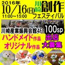 10/16【出店募集】 『創作フェスティバル』【入場無料!!】ハン...