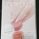 【DVD】おウチ de できる セルフジェルネイル BEST B...