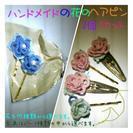 ハンドメイドの花のヘアピン