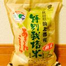 【2015年収穫】あきたこまち2kg