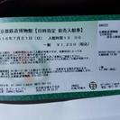 京都鉄道博物館のチケットです!