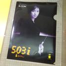 広末涼子 クリアファイル docomo d503i