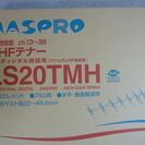 マスプロ 超高性能アンテナ LS20TMH