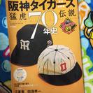阪神タイガース,猛虎 70年史 伝説,完全保存版/値下げしました