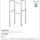 IKEAのタオルハンガー引取り限定で500円→無料にしました!