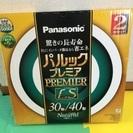パルックプレミア★蛍光灯★30形のみ!!
