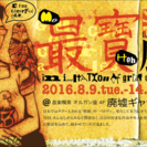 Fuji-Low-B 個展 最寶(もほう)展