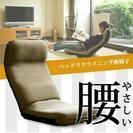 腰痛座椅子新品 腰にやさしい座椅子