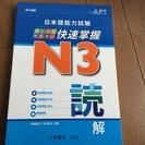 JLPT 日本語能力試験 N3読解