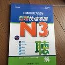 JLPT 日本語能力試験 N3聴解