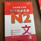 JLPT 日本語能力試験 N2文法スピードマスター
