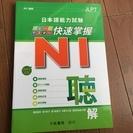 JLPT 日本語能力試験 N1聴解スピードマスター