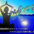 Night YOGA✴︎たったの¥500アロマリラックス!