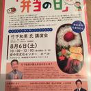 食育セミナー『ひろがれ弁当の日』