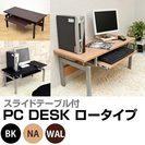 【送料無料】パソコンデスク 新品(未開封)