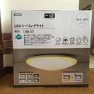 ニトリ LEDシーリング 新品