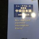 ニューアプローチ 中級日本語