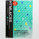 【¥1500引き】HTML5&CSS の基本習得ができる本