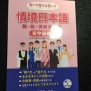 日本語 きいて覚える話し方 初中級1