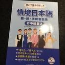 日本語 聞いて覚える話し方 初中級2