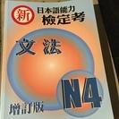 新 日本語能力検定考 N4