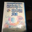 新文化日本語 初級1