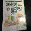 新文化日本語 初級2