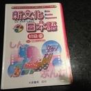 新文化日本語 初級3
