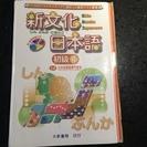 新文化日本語 初級4