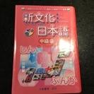 新文化日本語  中級3