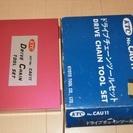 【値下げ】KTC ドライブチェーンツールセット CAU11 オート...