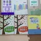 韓国語初級者全部お揃い新品