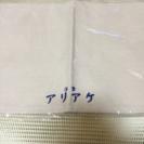 嵐 二宮・関ジャニ∞ 錦戸 「流星の絆」ランチョンマット 未開封