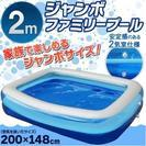 3500円→3000円 ジャンボファミリープール