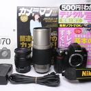 極少ショット●極上品● Nikon ニコン D70  Wレンズ 安...