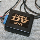 【中古】BLITZ TV JUMPER