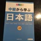 中級から学ぶ日本語