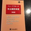 ニューアプローチ 中上級日本語
