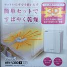 取引中 布団乾燥機【アッとドライ HFKーV300