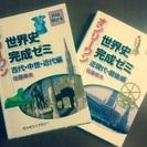 送料無料❗️代ゼミ  世界史完成ゼミ  2冊