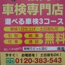福岡で車検なら!車検でどっと混む!選べる車検3コース、あなたにあっ...