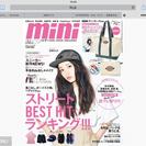 mini最新号 9月号 雑誌のみ