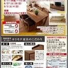 ★8/11(土)~15(月)カリモク家具 お台場ショールーム『ご招待会』